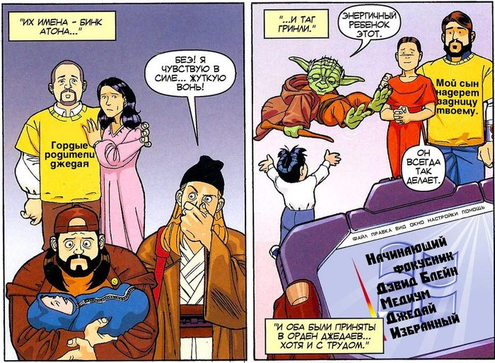Таг и Бинк были тут Сатира, Star wars, Tag and Bink, Комиксы, Видео, Длиннопост