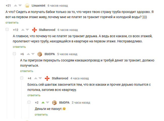 Транзитное Скриншот, Комментарии на пикабу, Транзит