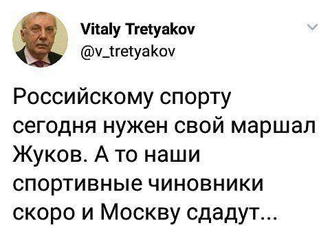 И снова о спорте в России.