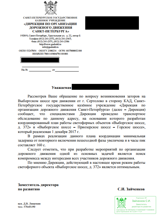 Приказ о делегировании подписи руководителя