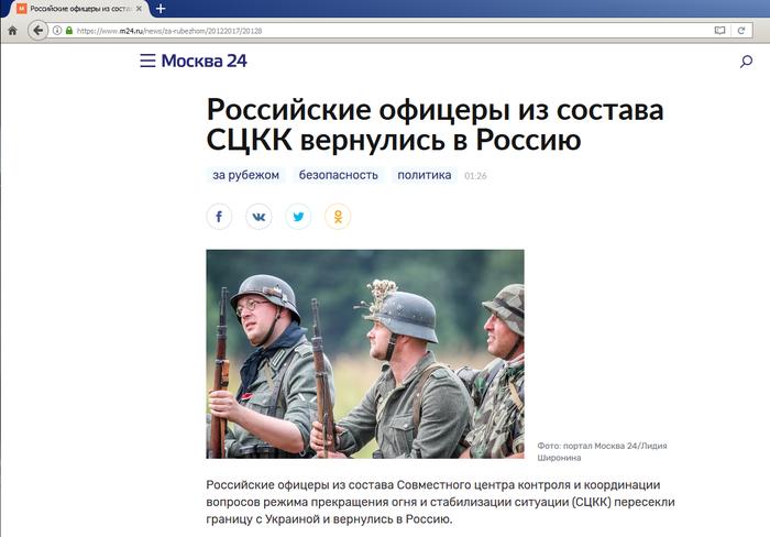 Диверсия или идиотизм? Журналисты, Политика, Идиотизм, Ляпы, Москва 24, Диверсия