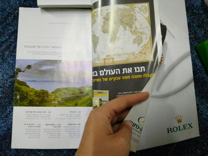А можно и без рекламы! The National Geographic, Реклама, Длиннопост