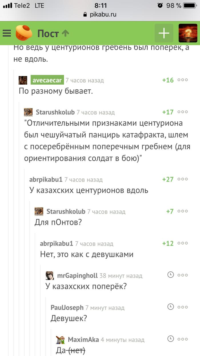 Казахские центурионы Казахстан, Центурионы, Рим, Девушки