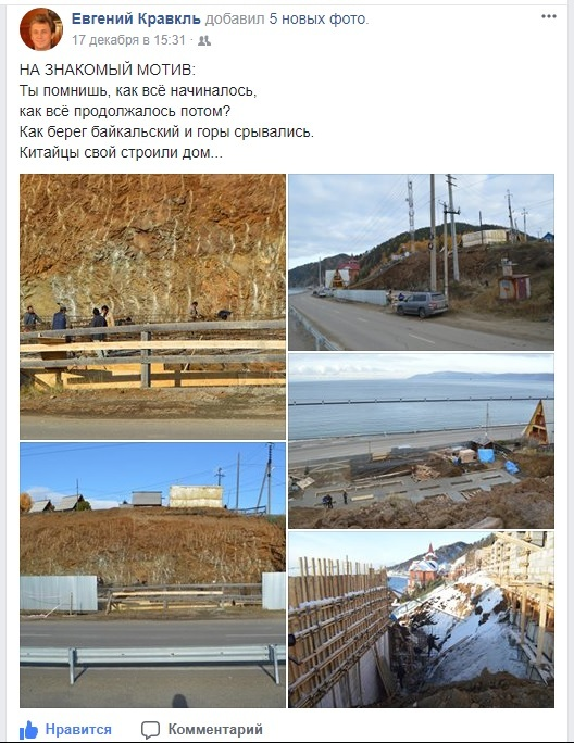 """Китаец """"Юра"""" снес гору на Байкале, чтобы построить гостиницу Листвянка, Байкал, Китайская интервенция"""