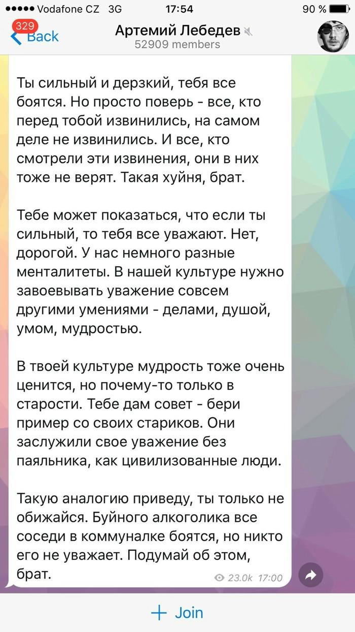 """Письмо Артемия Лебедеву к """"горному"""" брату, Кадырову"""