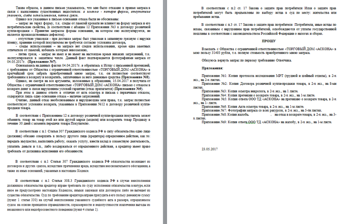 защита прав потребителей Как мы Асконе матрас возвращали Пьеса в 3 х частях Часть вторая