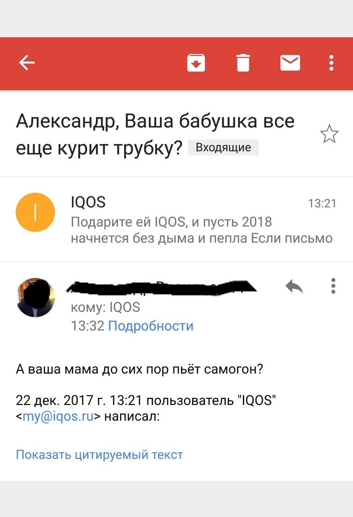 Маркетинг от iqos Iqos, Гарик Сукачев, Реклама
