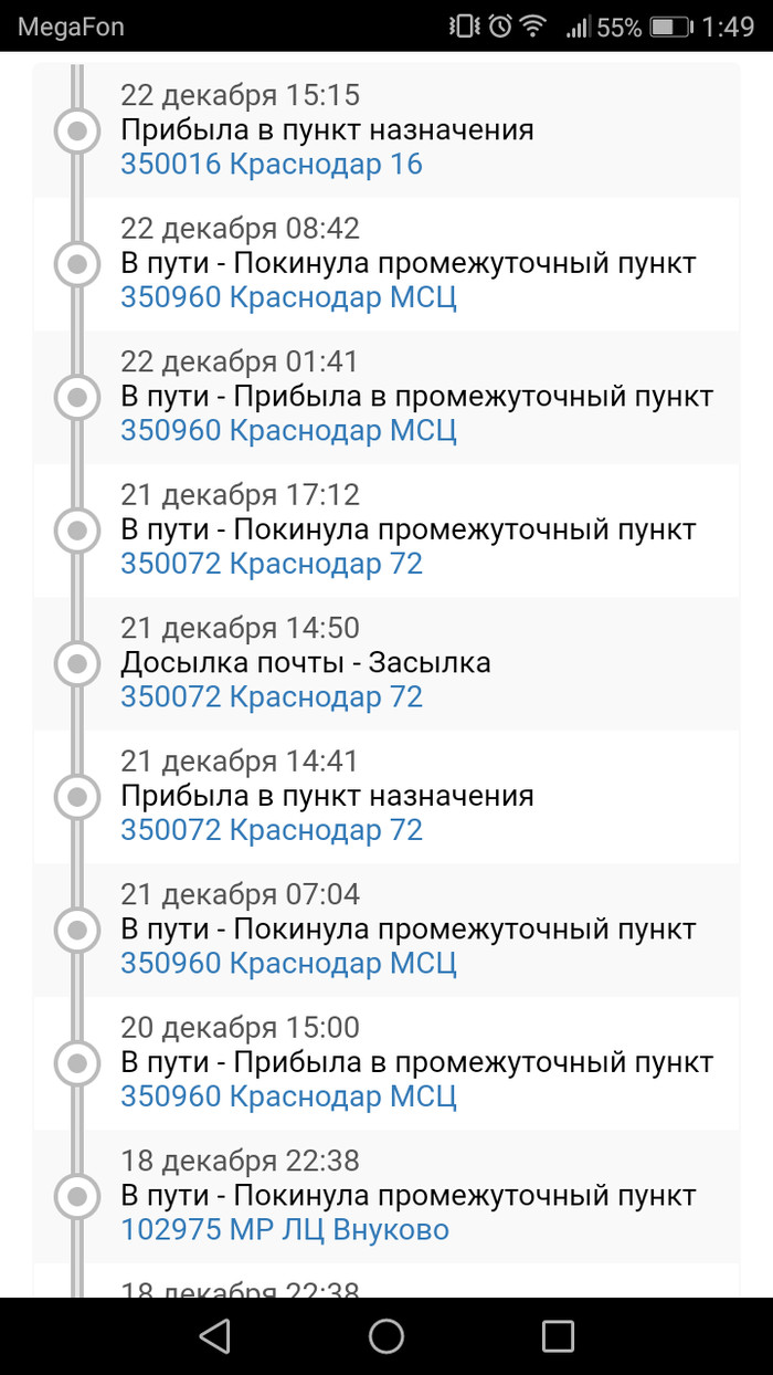 Почта России, ну как так?! Почта России, Помощь