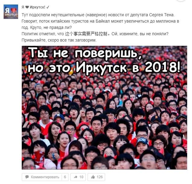 Ни Ху Лао Нихао Цзы Байкал, Китай, Политика