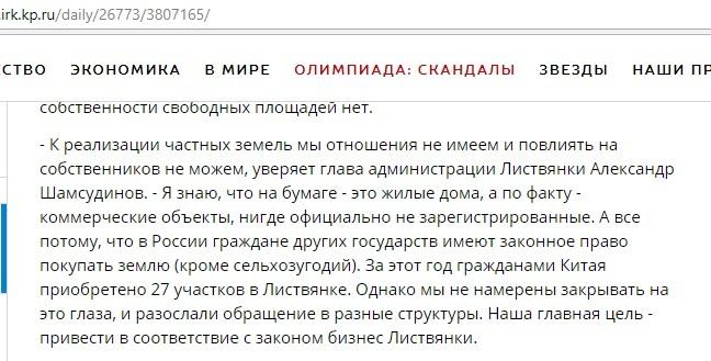 Власти ничего не могут поделать с экспансией Китая на Байкале, правда? Байкал, Листвянка, Китай, Китайская интервенция, Левченко
