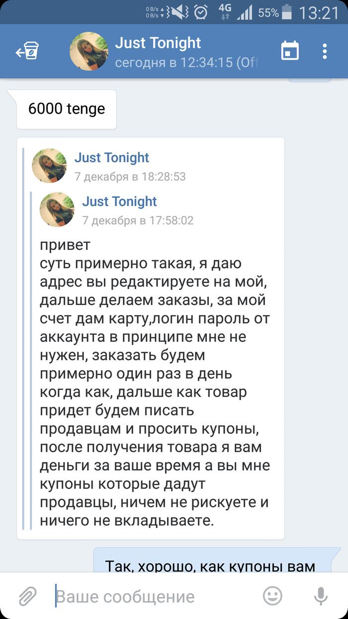 Похоже новый развод с Али Экспрессом? Aliexpress, ВКонтакте, Развод, Длиннопост