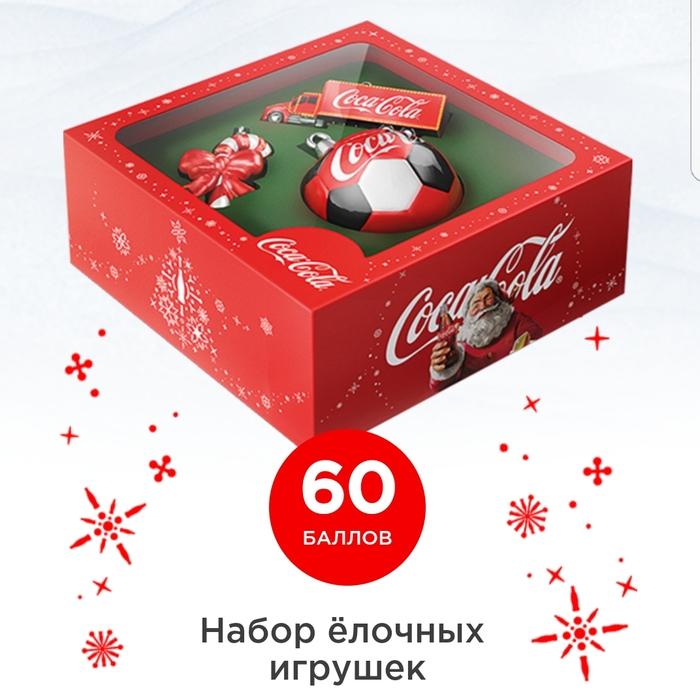Как Coca-Cola умыла руки. Ну кинули, и кинули. Coca-Cola, Новый Год, Подарок, Обман, Акция, Маркетинг, Длиннопост