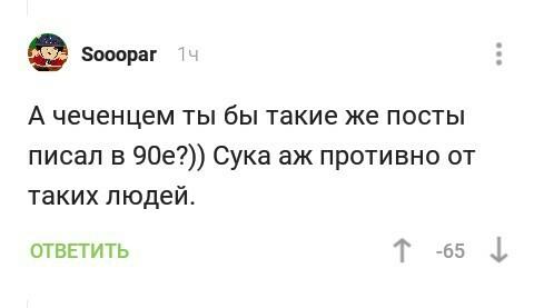 Когда что-то сказал про чеченцев) Не мое, Комментарии, Чеченцы