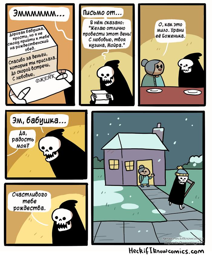 Самый ценный подарок Комиксы, Heckifiknowcomics, Перевел сам, Длиннопост