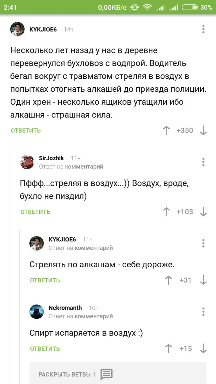 Спирт воздух не пи**ил