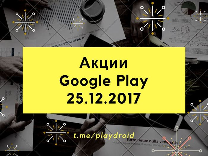 Акции Google Play - 25.12.2017 Android, Gpd, Google play, Халява, Приложение, Playdroid, Игры, Длиннопост