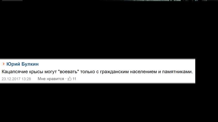 Ирония, злая ты штука. Политика, Цензор, АТО, Украина