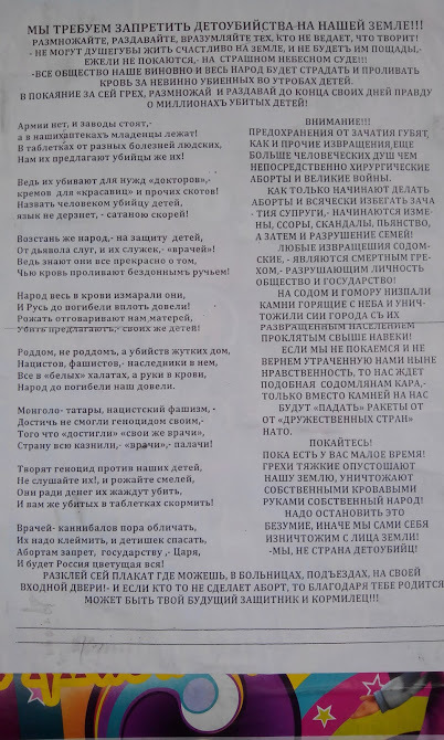 Мракобесие атакует. Мракобесие, Православие, Аборт, Невежество, Активисты, Рен ТВ, РПЦ