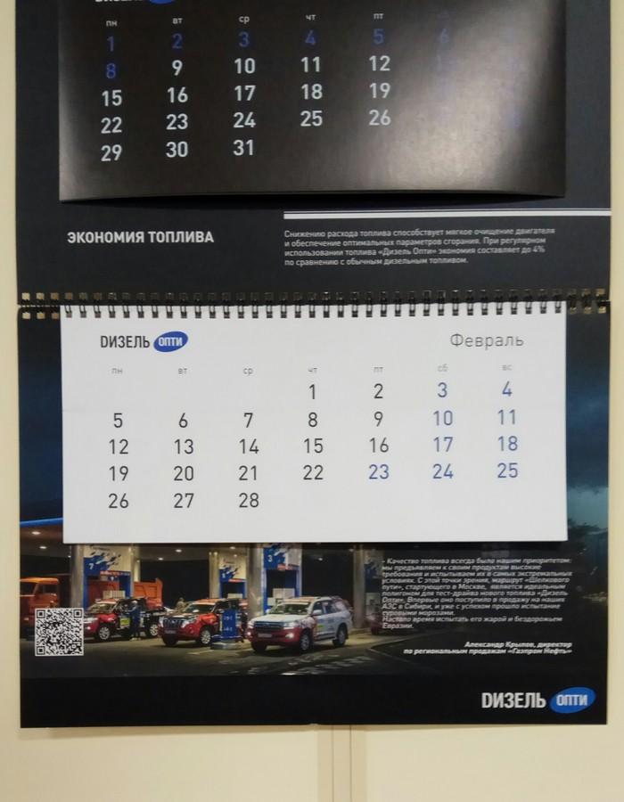 Официальный календарь ГазпромНефть на 2018 год Артемий Лебедев, Дизайнер, Оплата, QR-код, длиннопост, Календарь 2018