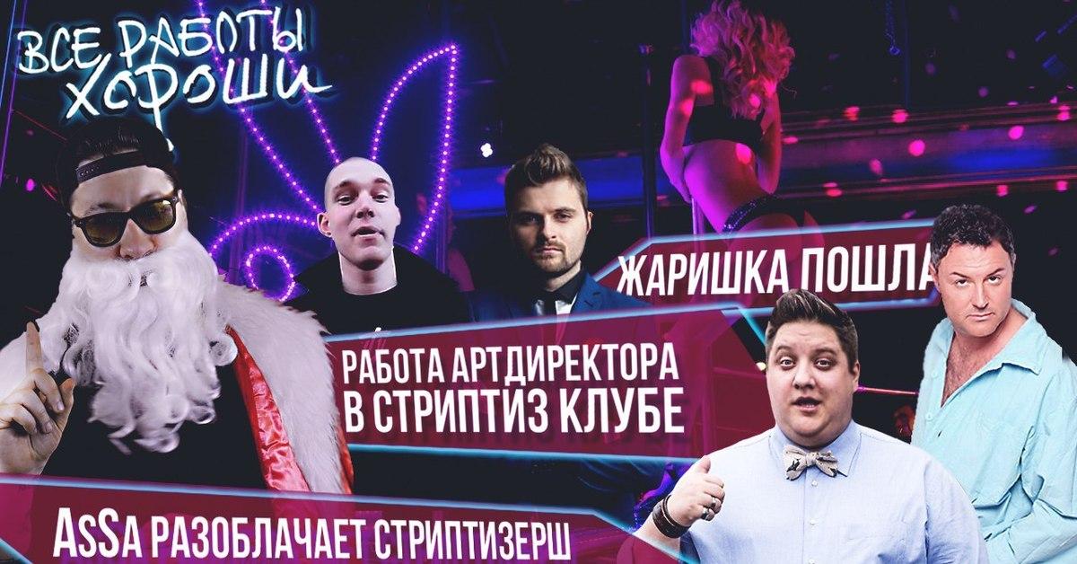 Вакансия в стрип клубах москвы футбольный клуб с уткиным на эхо москвы