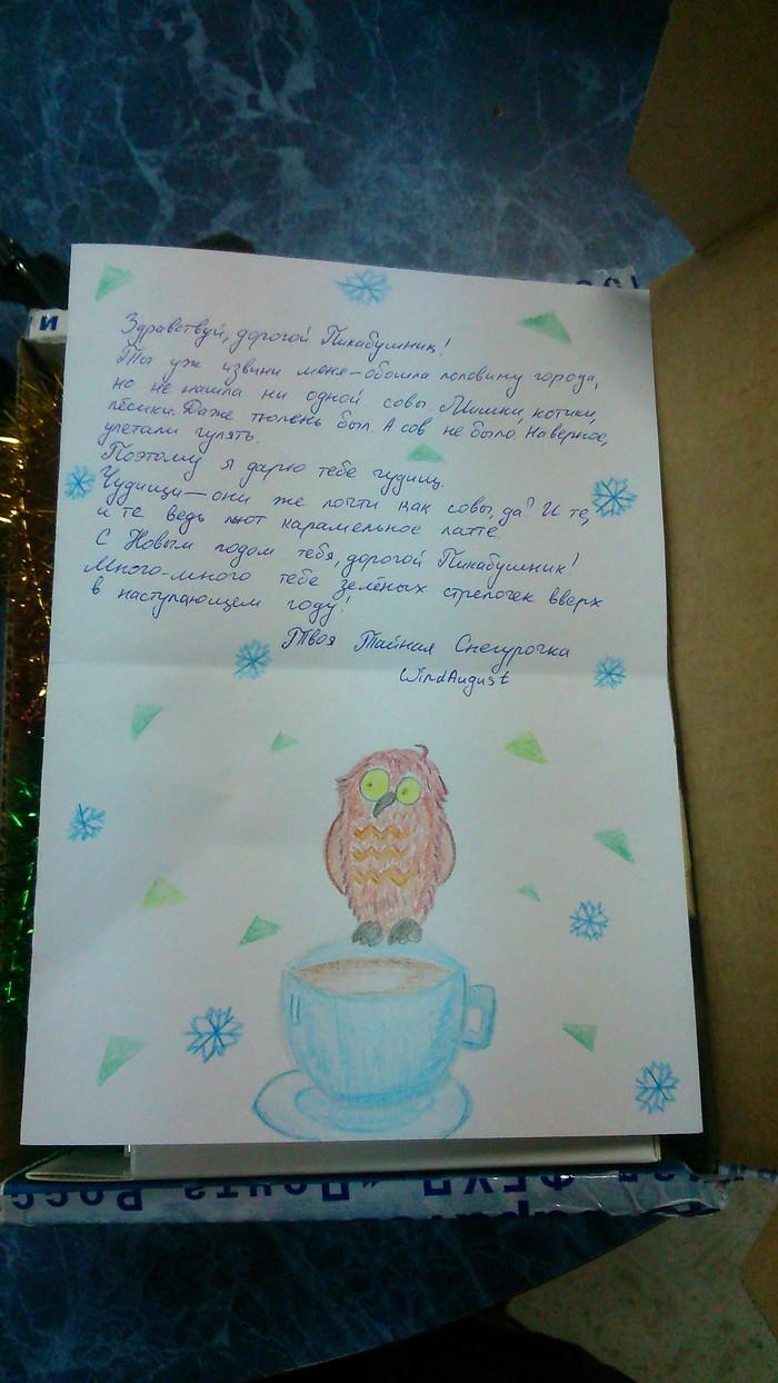 Из Саратова в Самару Обмен подарками, Тайный Санта, Новый Год, Длиннопост