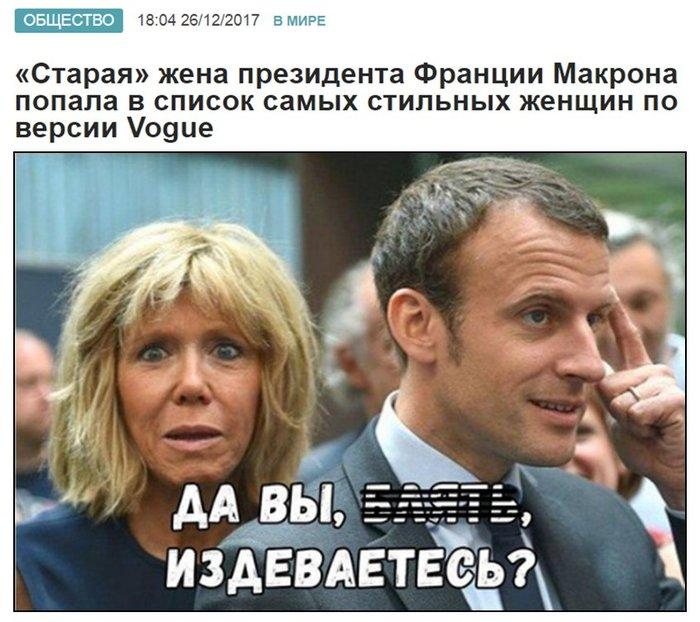 Никогда агент Панин не был так близко к провалу Политика, Брижит Макрон, Алексей Панин, Юмор, Vogue, Twitter
