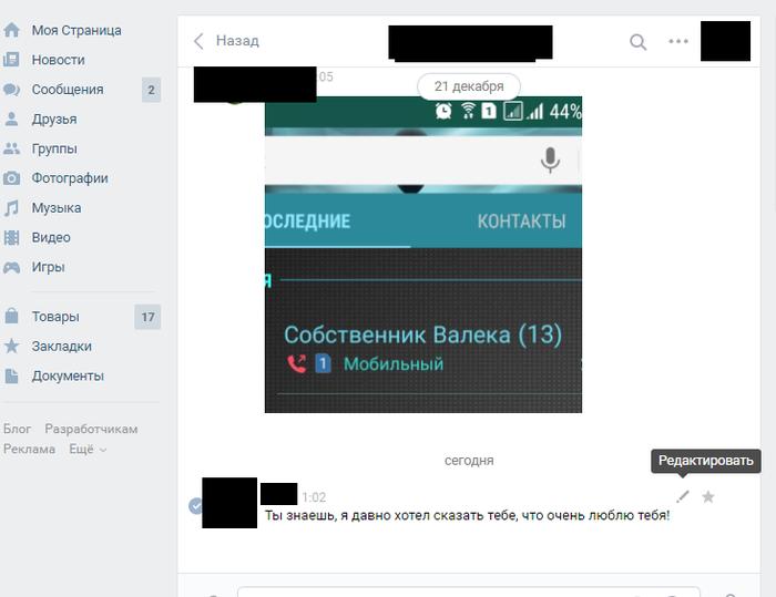 Важное обновление ВКонтакте ВКонтакте, Пикабу вконтакте, Длиннопост