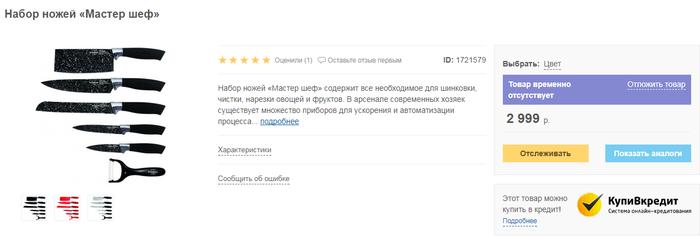 Step_Slav - очередной телефонный магазин-разводила. Развод, Мошенники, Телефонные мошенники, Нож, Длиннопост