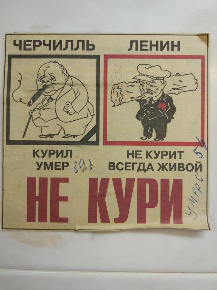 Нас не обмануть Табак, Ленин