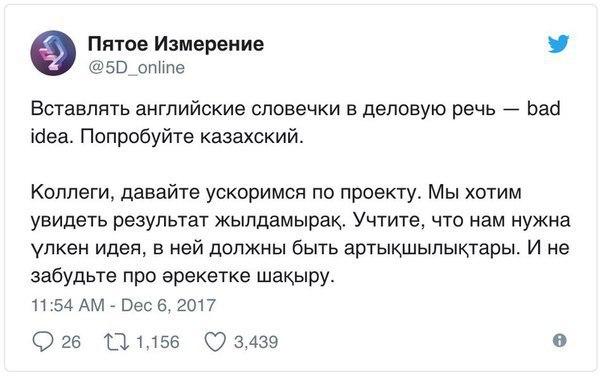 Попробуйте казахский