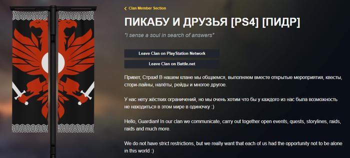Destiny 2 PS4 набор в активный играющий софткорный клан. Destiny 2, Ps4 игры, Длиннопост