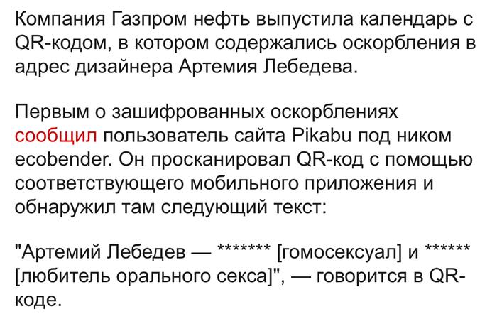 Тем временем пикабу в массах Лебедев, Медиа, Новости