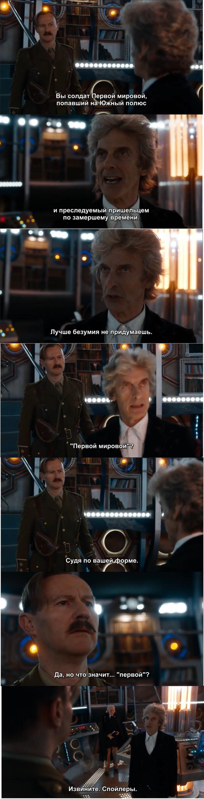 Спойлеры Доктор кто, Доктор Кто: Дважды во времени, Спойлер, Раскадровка, Длиннопост