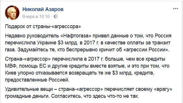 Наверно, завтра гордые черноморегорекопатели перечислят обратно Россия и Украина, Транзит, Агрессор, Азаров, Политика