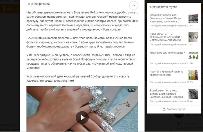 Альтернативное лечение Одноклассники, Фольга, Альтернативная история