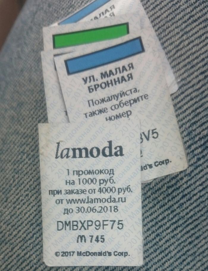 Скидос первому Монополия в макдоналдс, Купоны на скидки