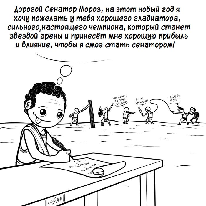 Древнеримский Дед Мороз LlceSarll, Cesar black white, Рим, Гладиатор, Ланиста, Комиксы