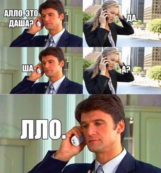 Алло?