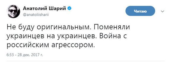 """Такая вот """"война с агрессором"""". Шарий, Ясно, Twitter, Обмен, Украина, Политика"""