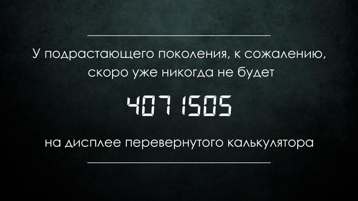 Время не лети