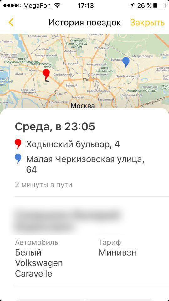 Гетт такси заказать по телефону москва