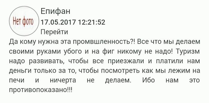 Не перевелись еще Емели на Руси...