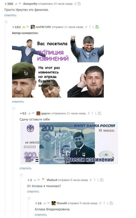 Коментарии. От Аллаха Владимировича)) Комментарии на пикабу, Текст, Рамзан Кадыров