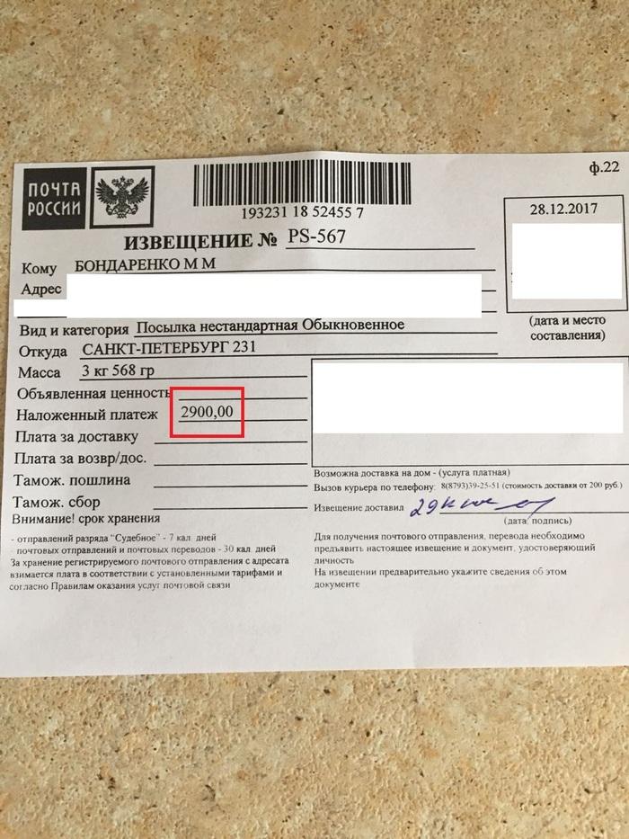 Тайный санта из СПБ, и наложенный платёж [Вопрос решен: опечатка в извещении] Обмен подарками, Тайный Санта