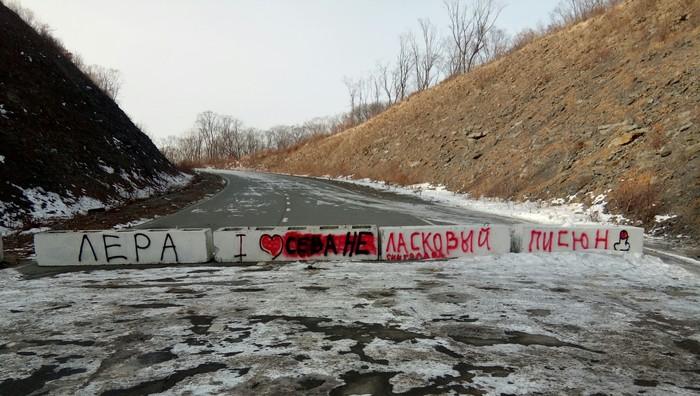 Ласковый… или не.... Владивосток, Остров русский, Граффити