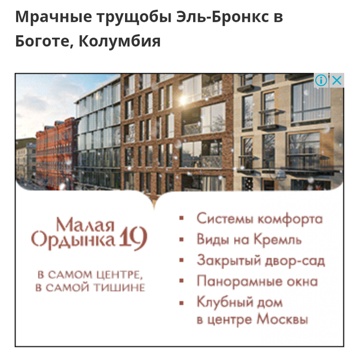 Антиреклама от Яндекс.Директ.