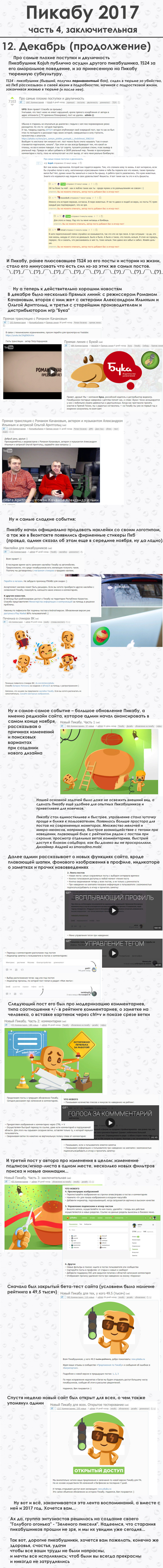 Итоги 2017 (4 часть) Пикабу, Итоги, 2017, Длиннопост, Мемы, События