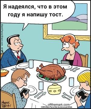 Современные поздравления. Комикс #46 Offthemark, Праздники, Современность, Поздравление, Комиксы