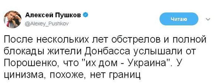 Пушков назвал безграничным цинизмом новогоднее обращение Порошенко к жителям Донбасса Украина, Донецк, Луганск, Донбасс, Порошенко, Политика