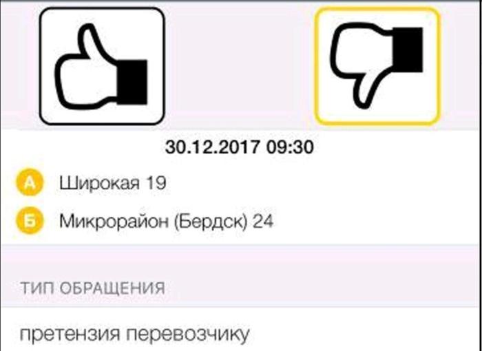 Отзыв о такси из Новосибирска) Скриншот, Такси, Новосибирск, Бердск, Таксист, Фламп, Отзыв